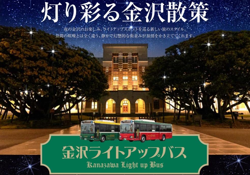金沢ライトアップバス2020