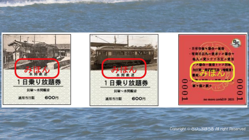 水間鉄道95周年フリーきっぷ