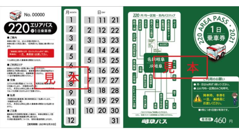 岐阜バス220エリアパス