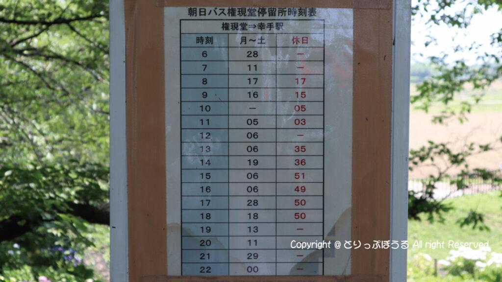 権現堂バス停時刻表