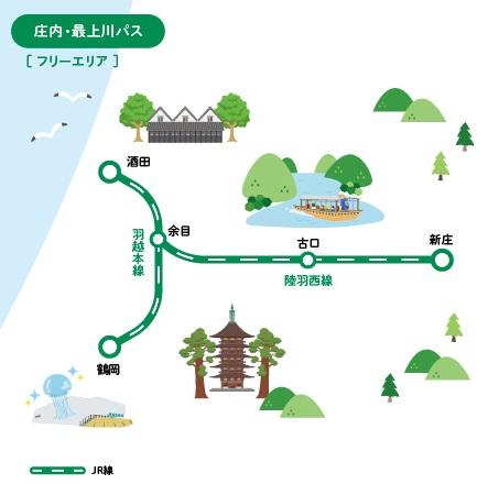TOHOKUMaaS庄内最上川フリーエリア
