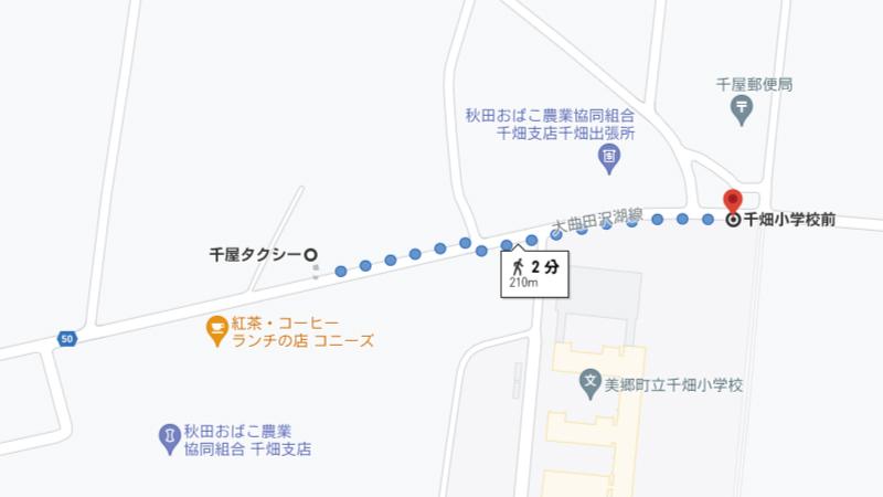 千畑小学校前バス停からタクシー