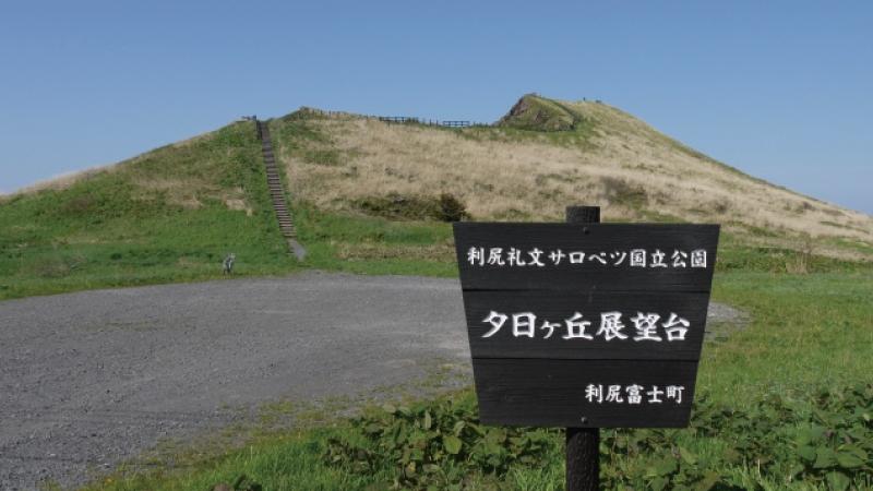 利尻島フリーパス