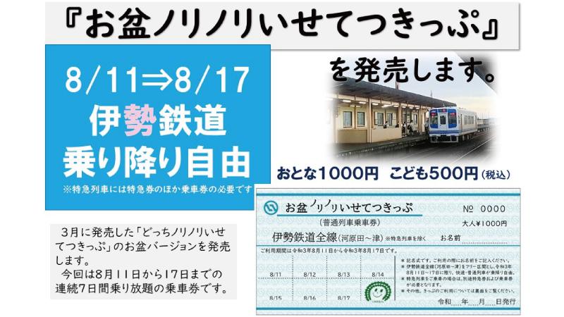 伊勢鉄道お盆ノリノリきっぷ