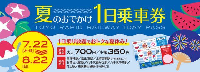 東葉高速鉄道の夏のおでかけ1日乗車券